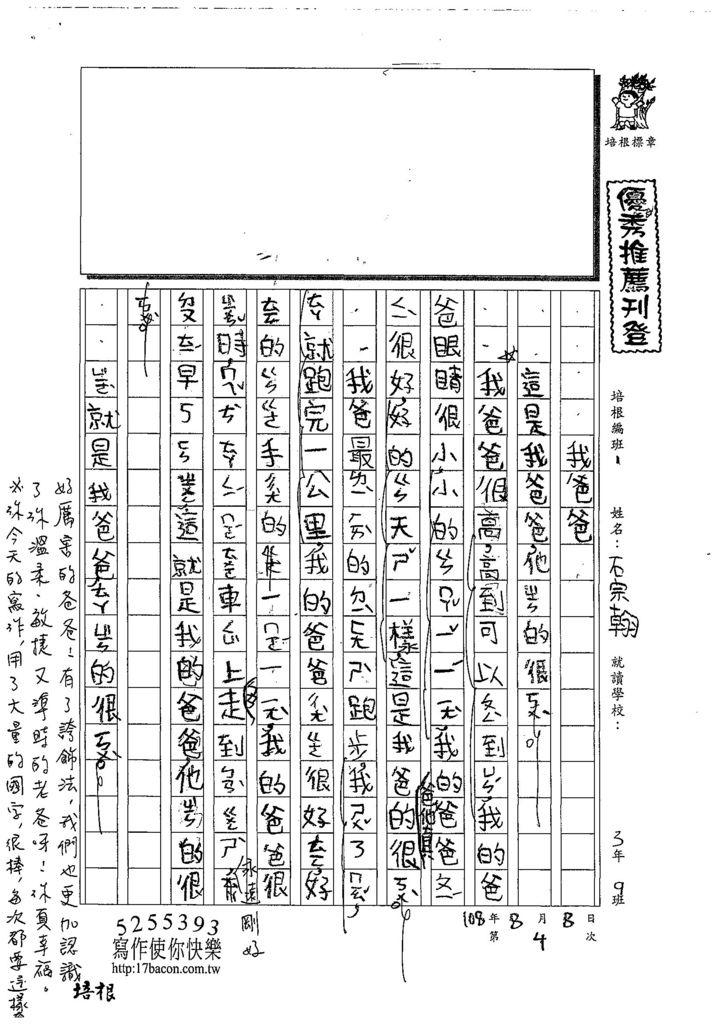 108RW04石宗翰 (1).jpg
