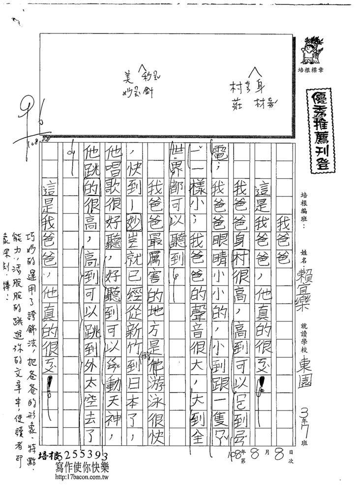 108RW04石宗翰 (2).jpg