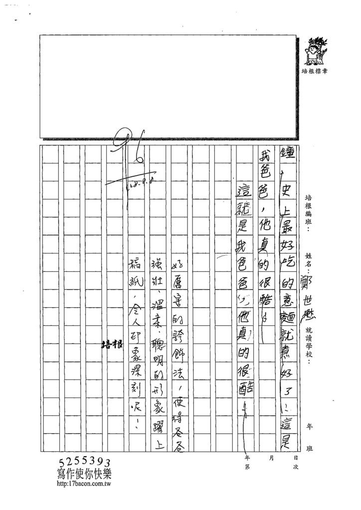 108RW04鄭世懋 (2).jpg