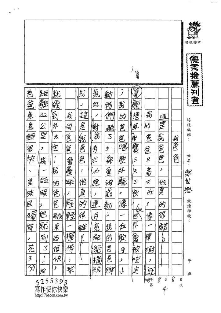 108RW04鄭世懋 (1).jpg