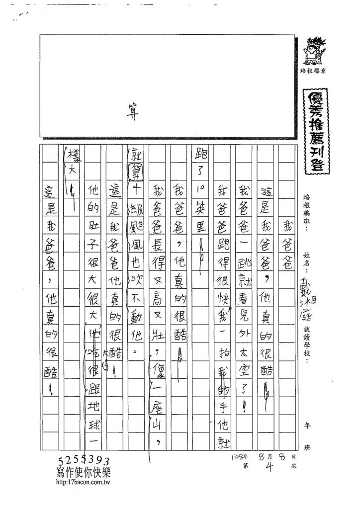 108RW04戴湘庭 (1).jpg