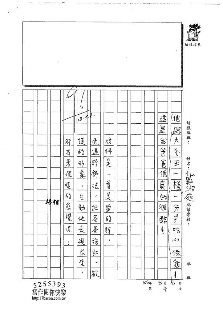 108RW04戴湘庭 (2).jpg