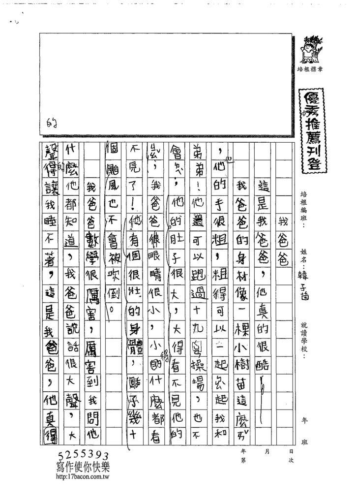 108RW04韓子茵 (1).jpg