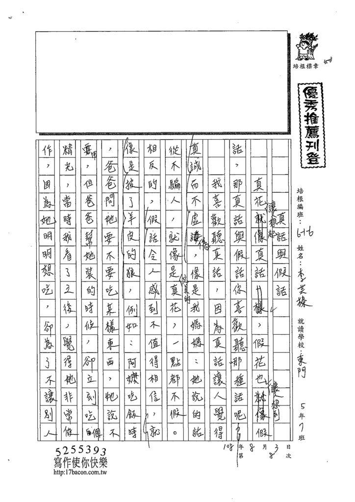 108W6108李芸榛 (1).jpg