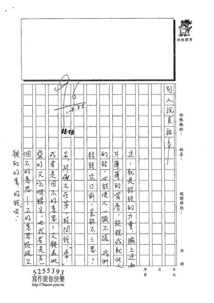 108W6108李芸榛 (3).jpg