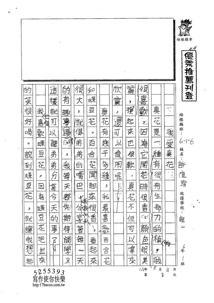 108W6108許嵐瑄 (1).jpg