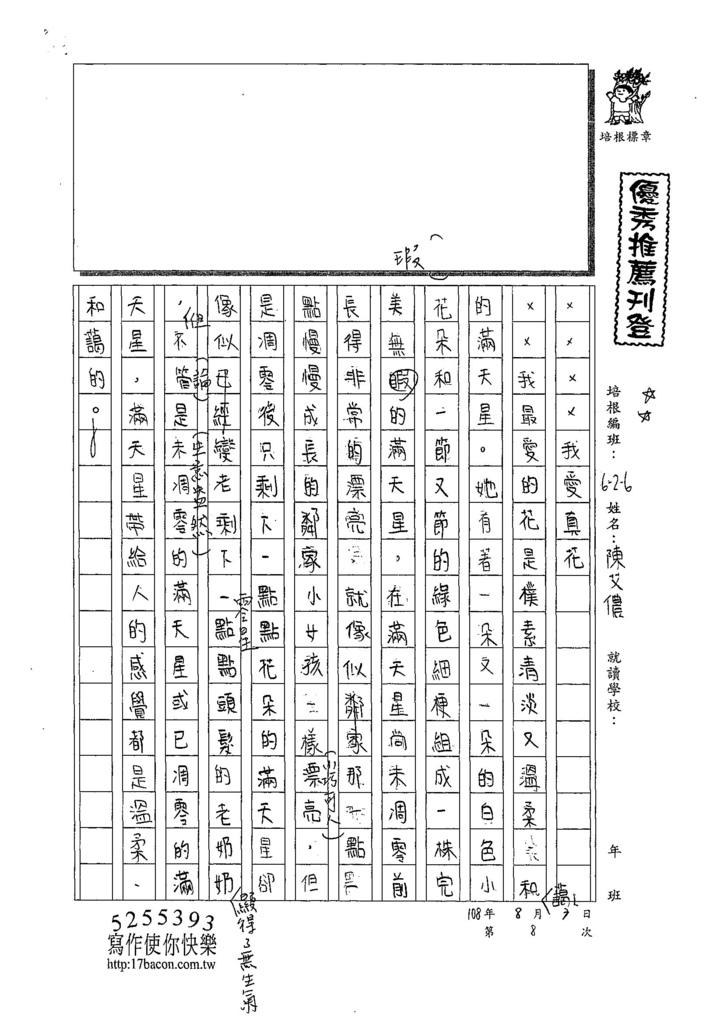 108W6108陳艾儂 (1).jpg