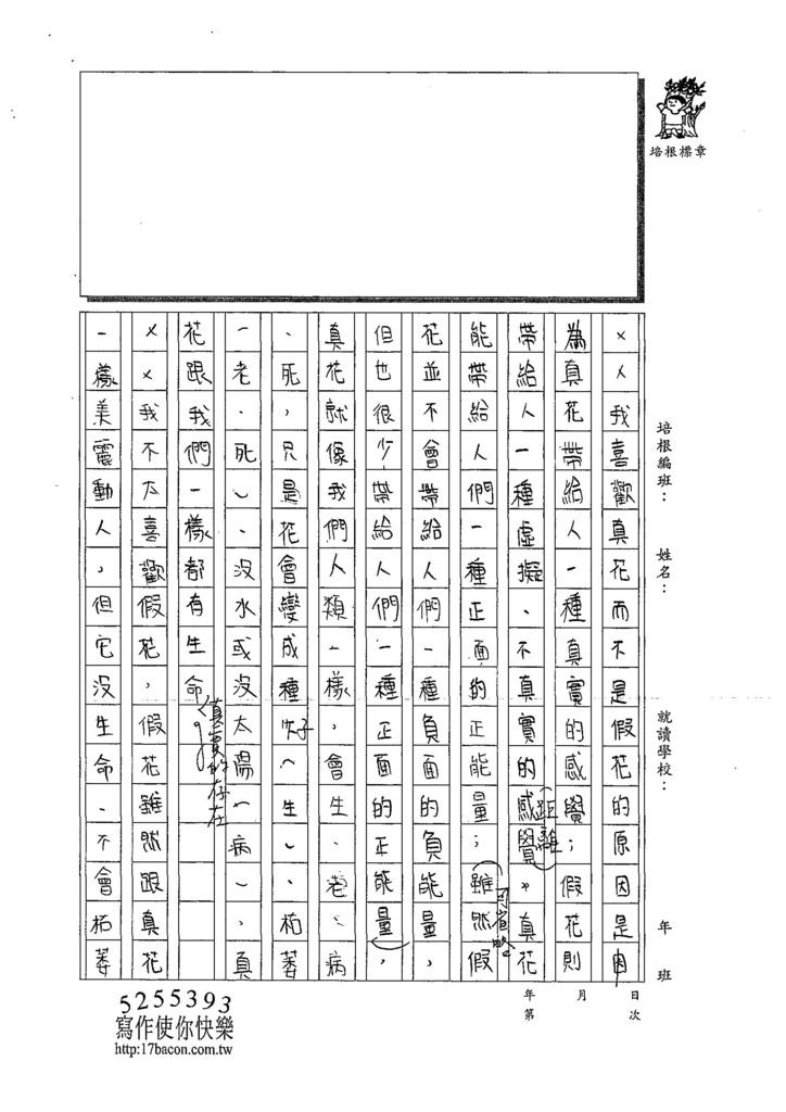 108W6108陳艾儂 (2).jpg