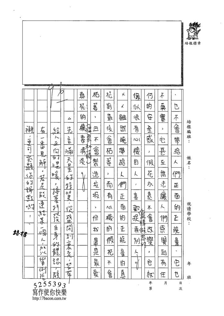 108W6108陳艾儂 (3).jpg