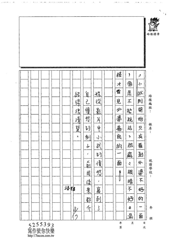 108W5108邱詩芸 (3).jpg
