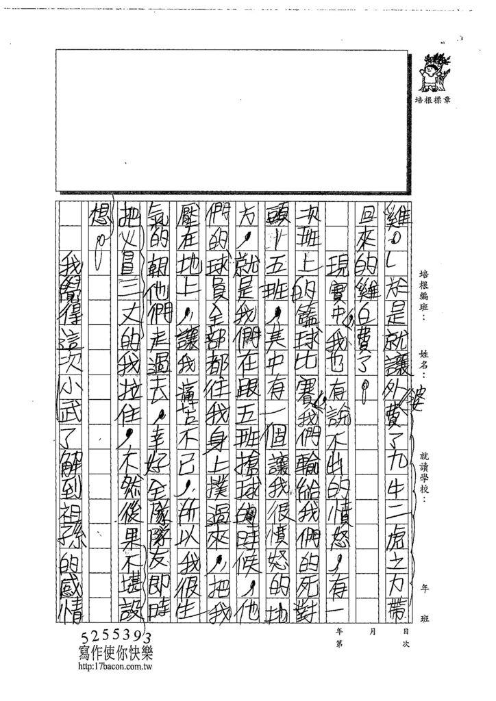 108W5108洪雋閎 (2).jpg