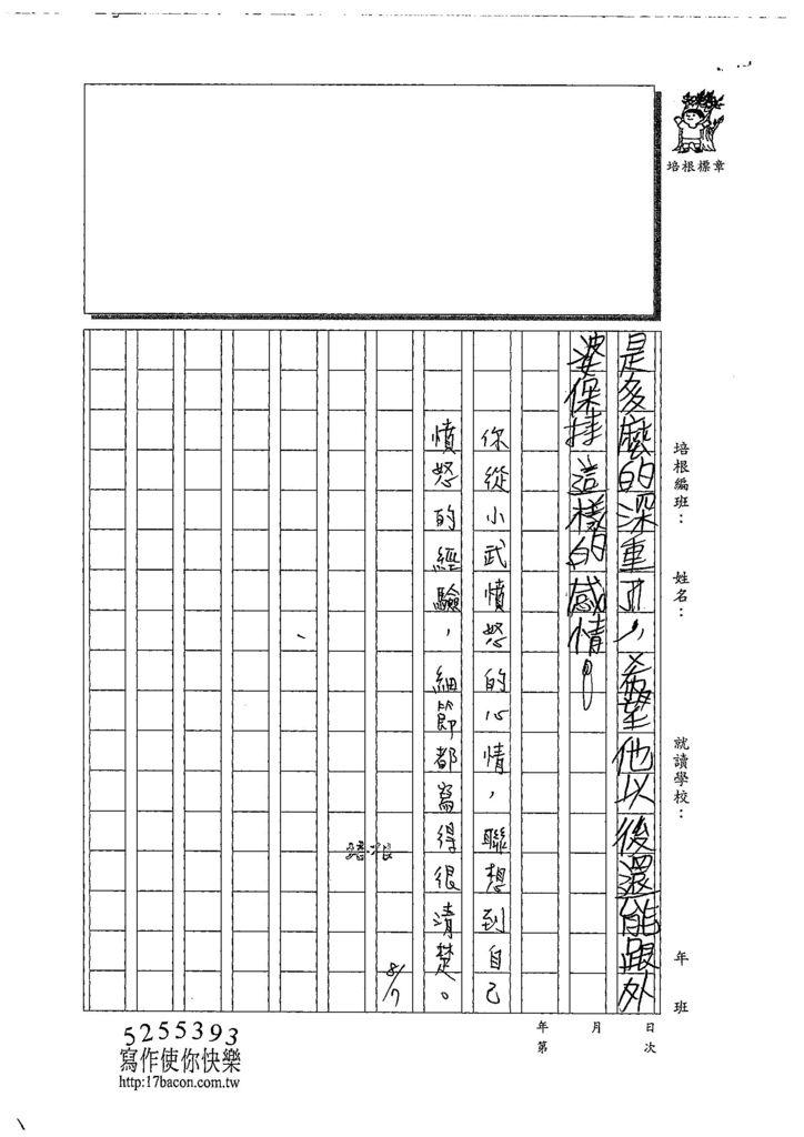 108W5108洪雋閎 (3).jpg