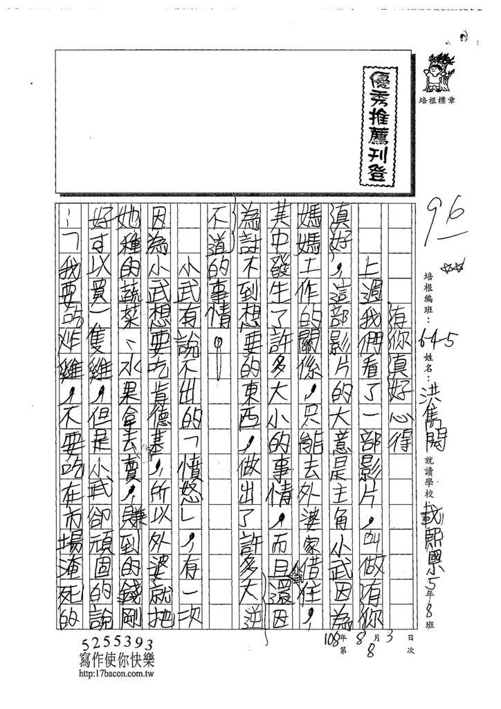 108W5108洪雋閎 (1).jpg