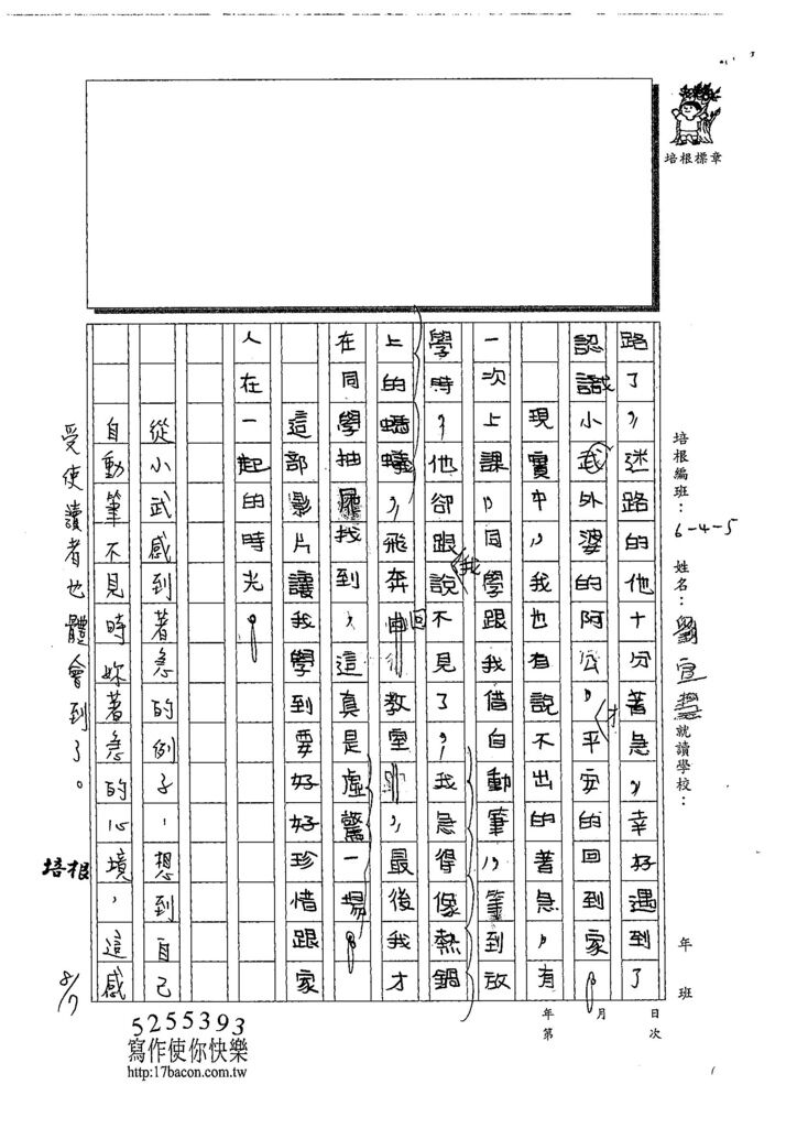 108W5108劉宣慧 (2).jpg