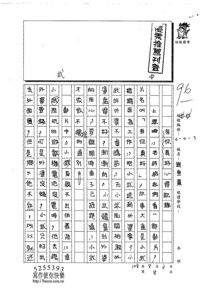 108W5108劉宣慧 (1).jpg
