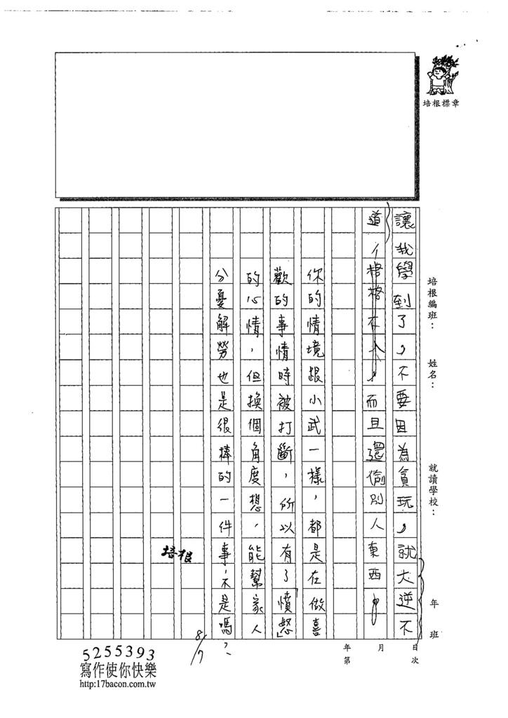 108W5108譚家丞 (3).jpg