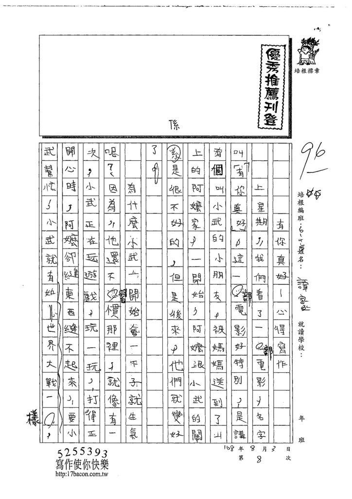 108W5108譚家丞 (1).jpg
