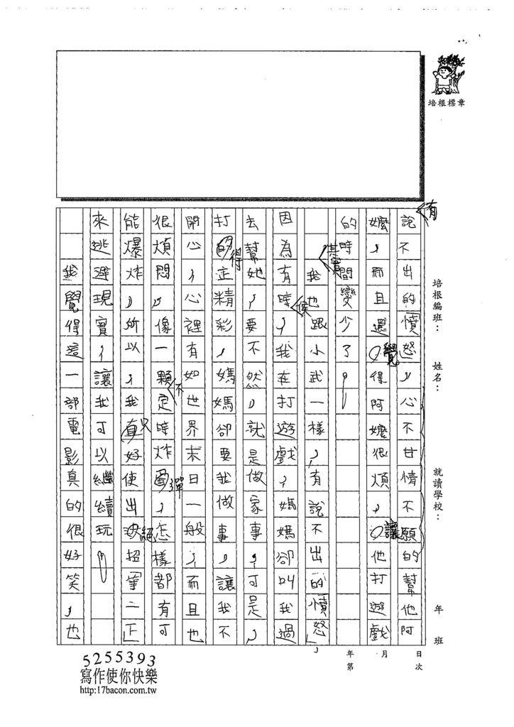 108W5108譚家丞 (2).jpg