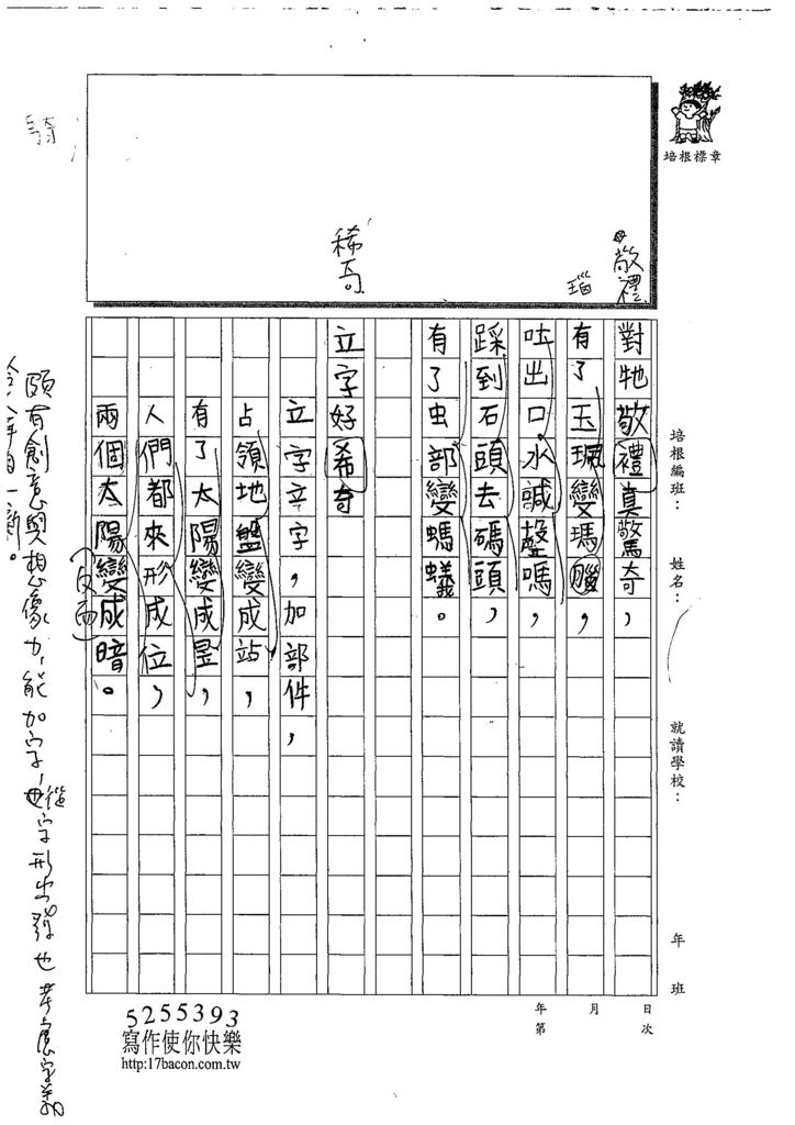 108W4109周宥全 (2).jpg
