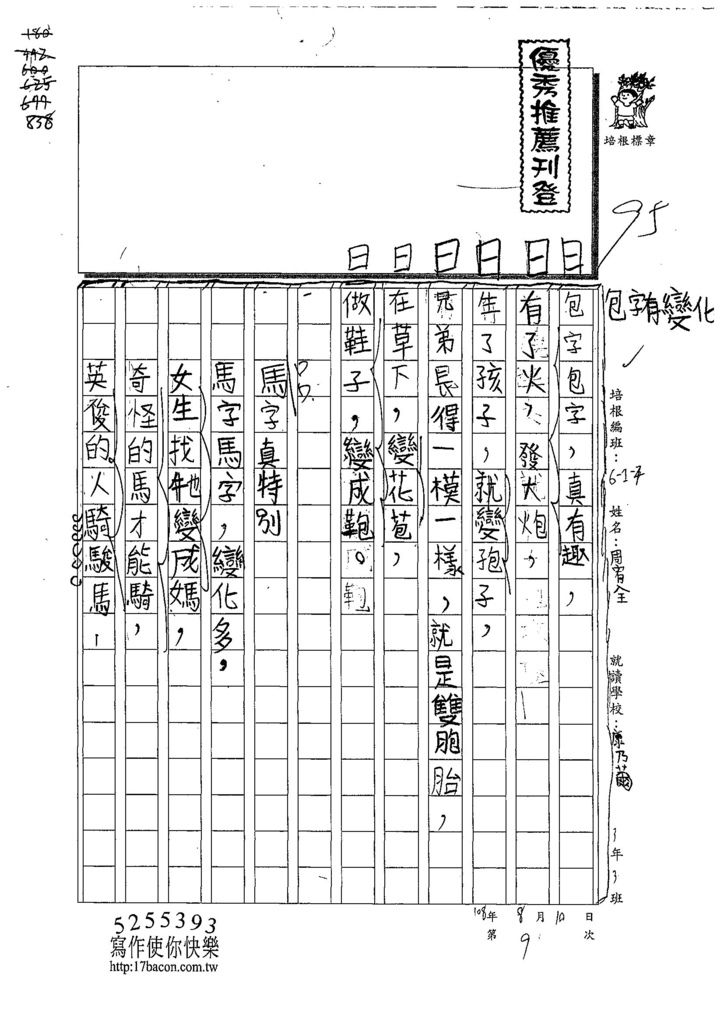 108W4109周宥全 (1).jpg