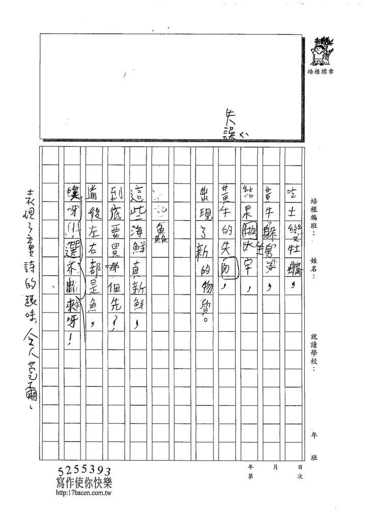 108W4109陳彥勳 (2).jpg