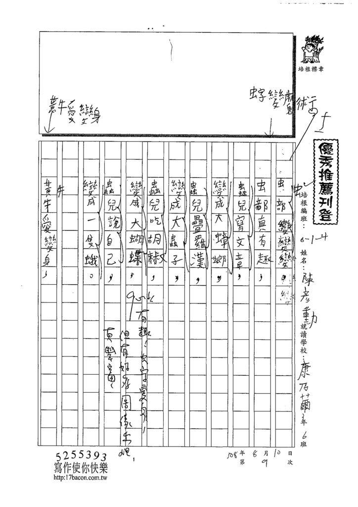 108W4109陳彥勳 (1).jpg