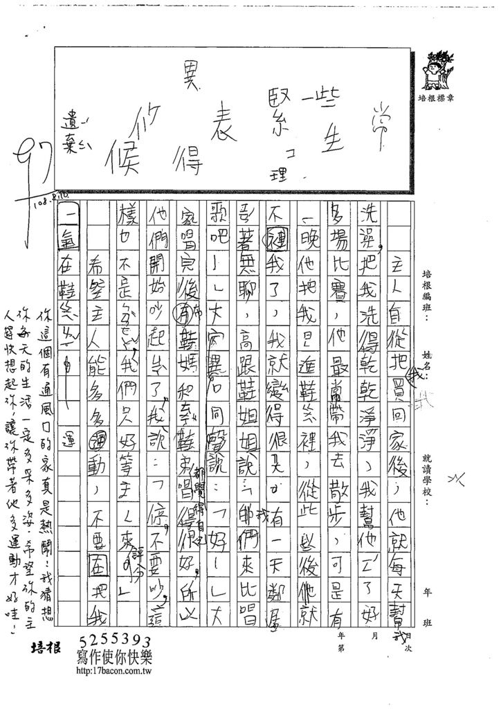 108W3109彭柏諺 (2).jpg