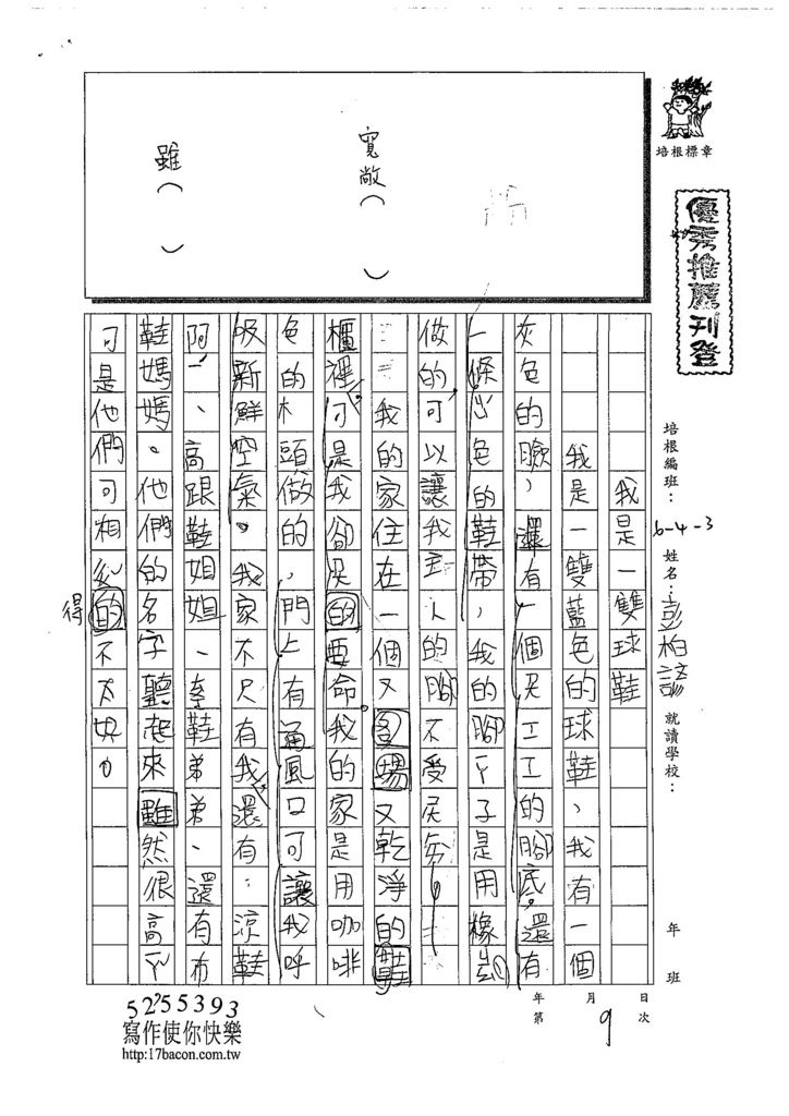 108W3109彭柏諺 (1).jpg