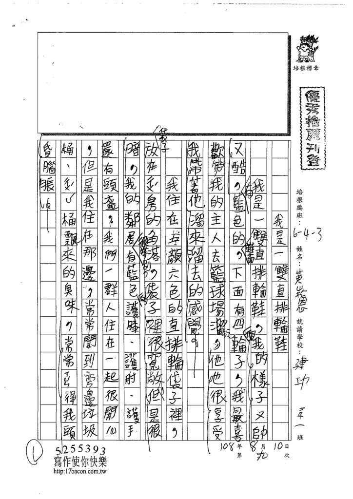 108W3109黃崧恩 (1).jpg