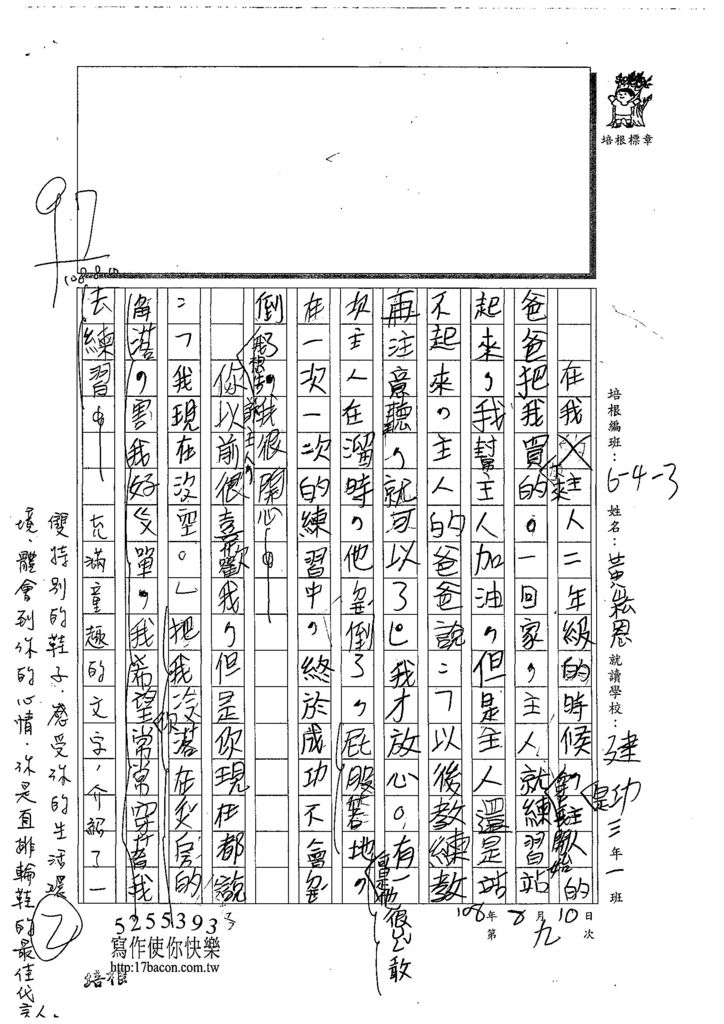 108W3109黃崧恩 (2).jpg