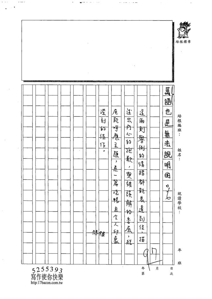108W5108王洛琳 (3).jpg