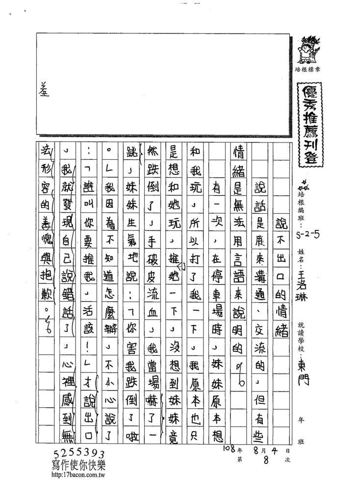 108W5108王洛琳 (1).jpg