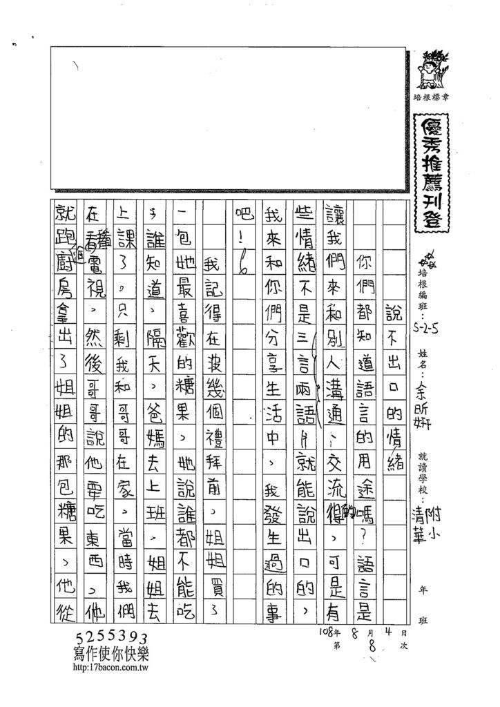 108W5108余昕姸 (1).jpg