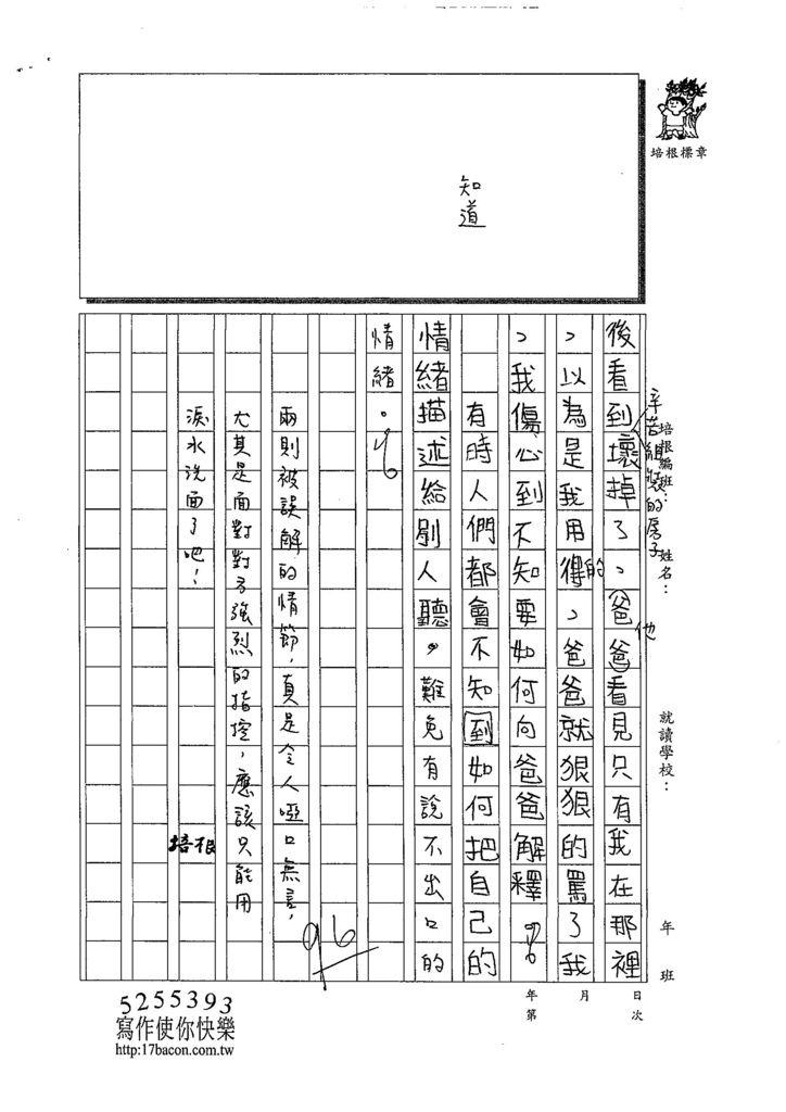 108W5108余昕姸 (3).jpg