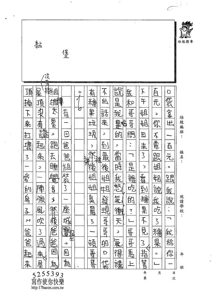 108W5108余昕姸 (2).jpg