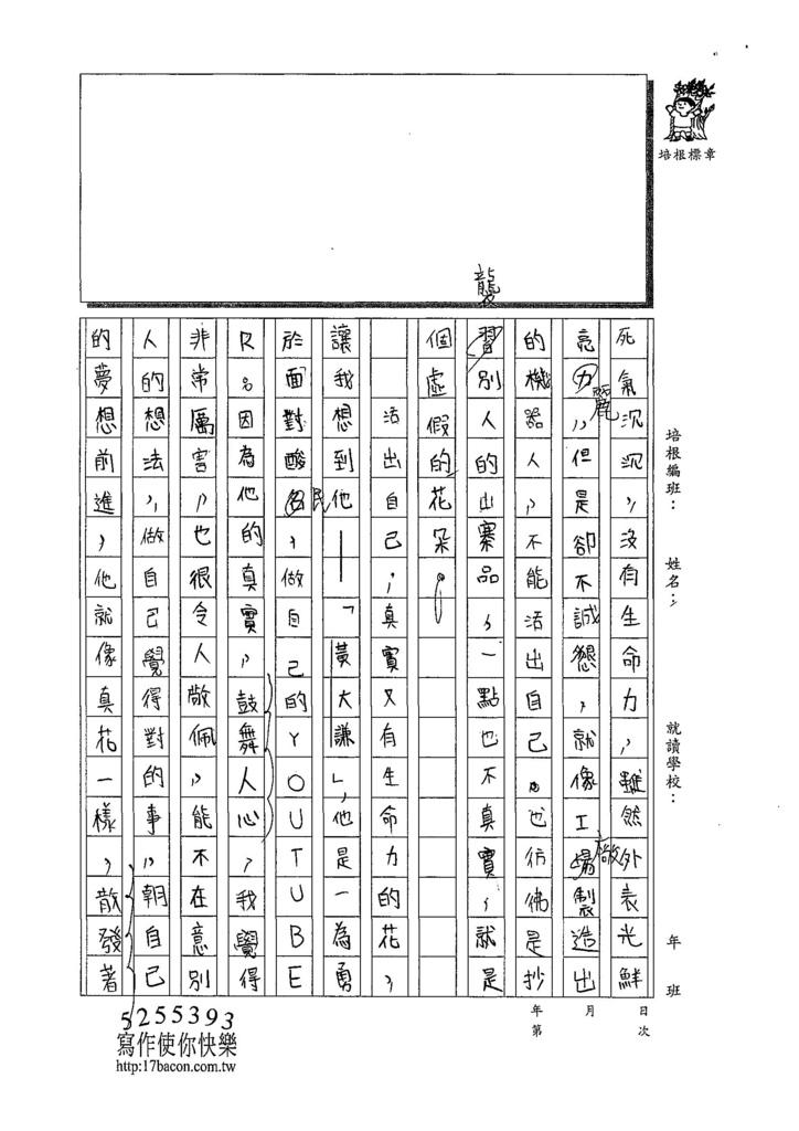 108W6108林子筠 (2).jpg