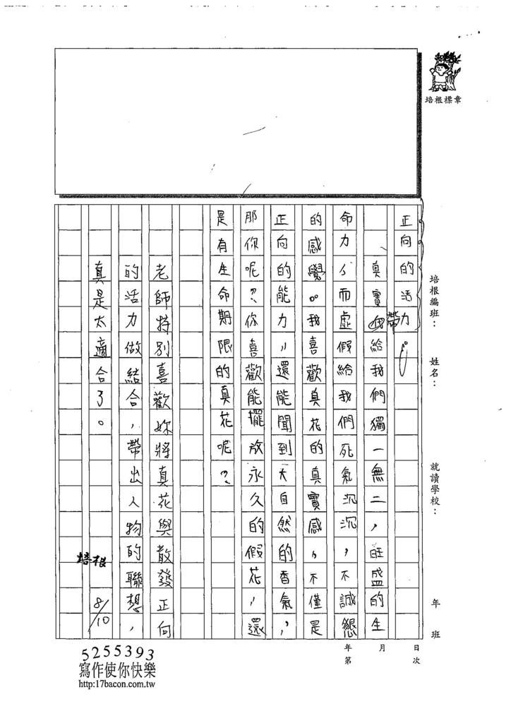 108W6108林子筠 (3).jpg