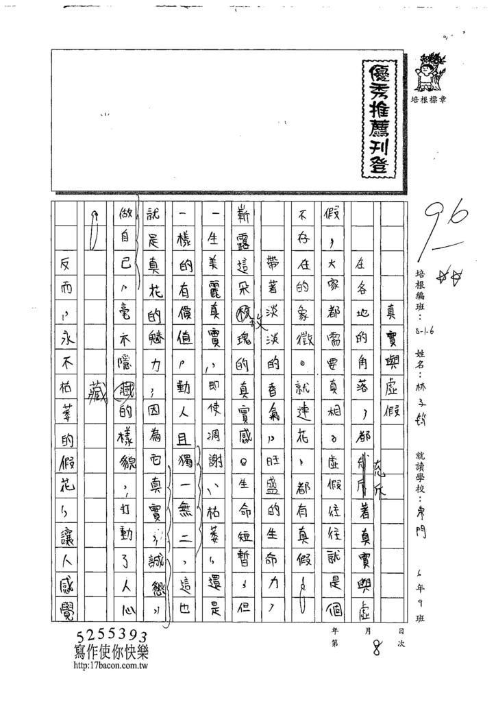 108W6108林子筠 (1).jpg