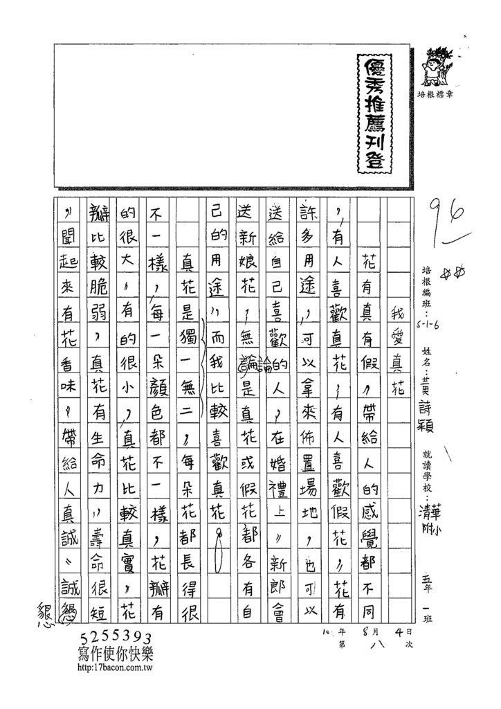108W6108黃詩穎 (1).jpg