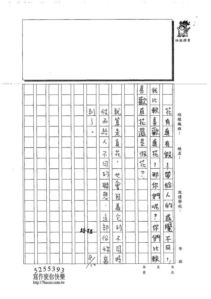 108W6108黃詩穎 (3).jpg
