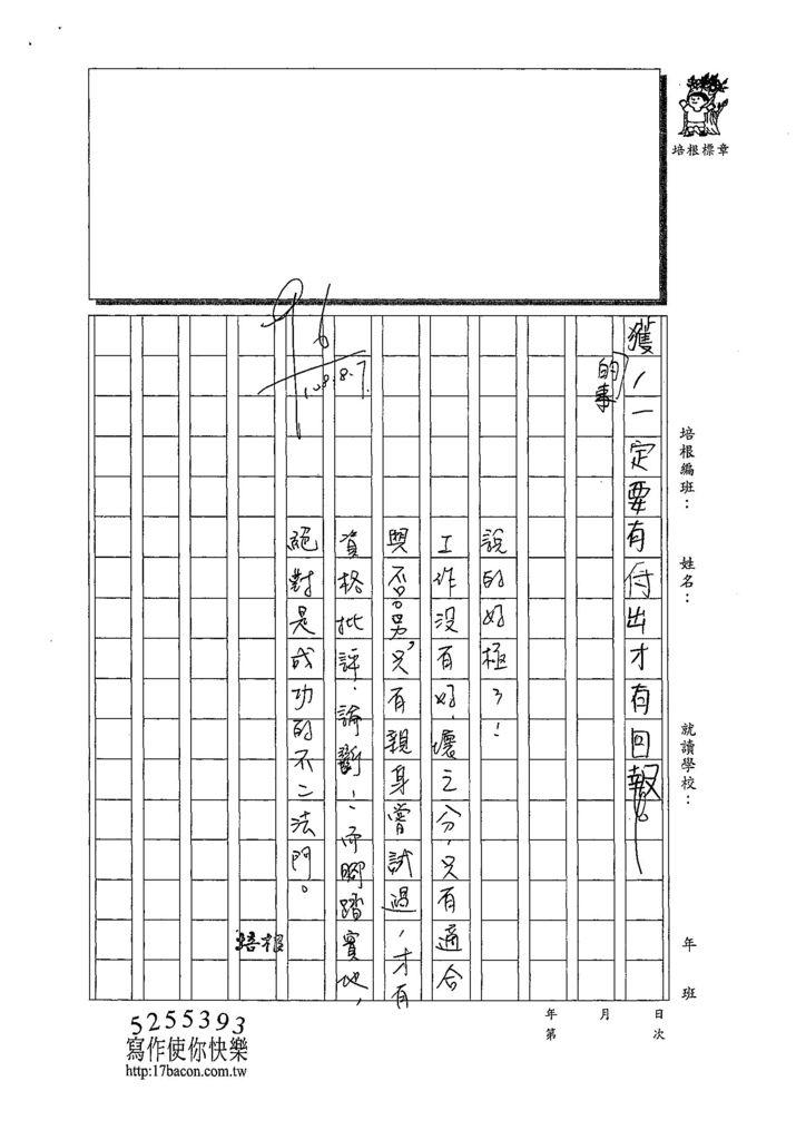 108W5109黃昱鈞 (3).jpg