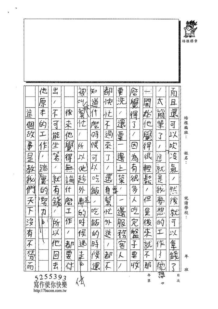108W5109黃昱鈞 (2).jpg