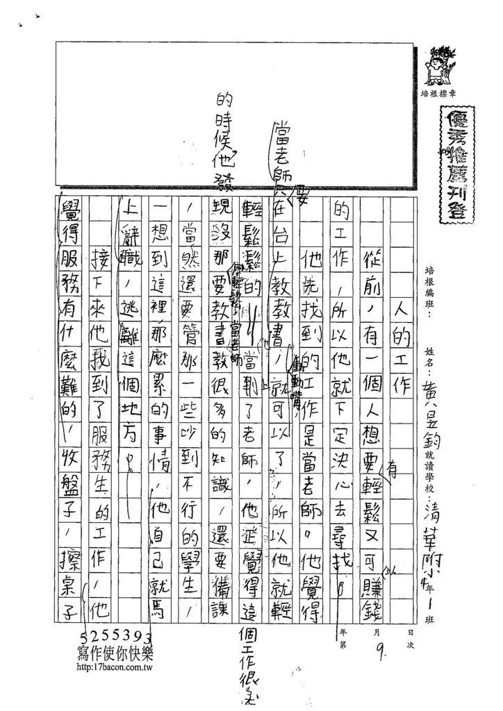 108W5109黃昱鈞 (1).jpg