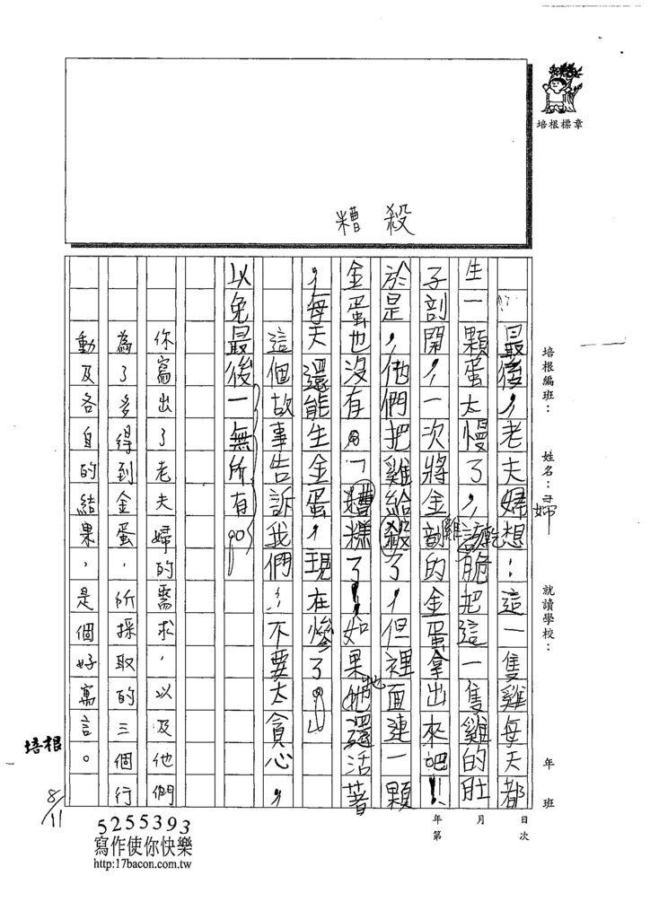 108W5109周上鈞 (2).jpg