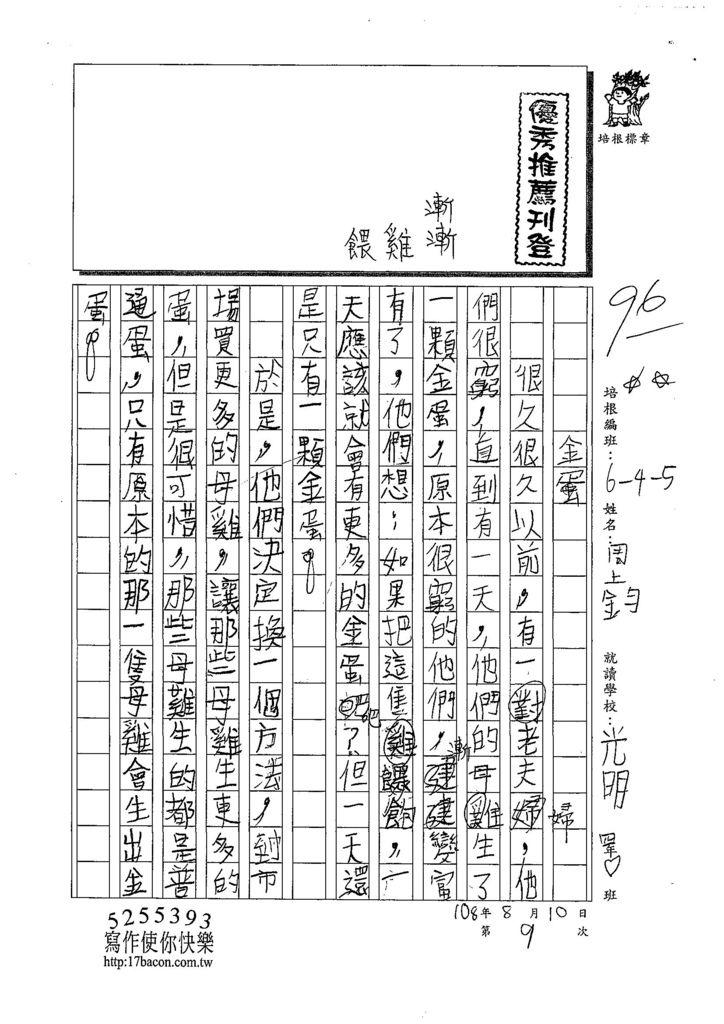 108W5109周上鈞 (1).jpg