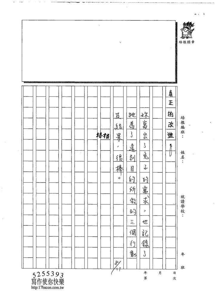 108W5109陳品言 (3).jpg