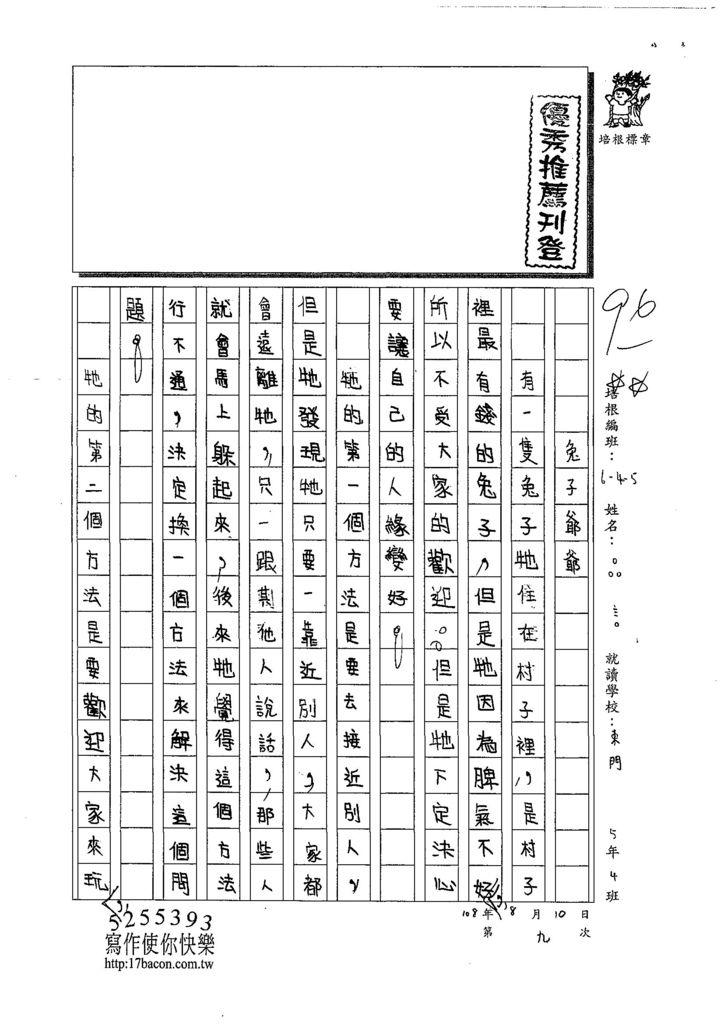 108W5109陳品言 (1).jpg