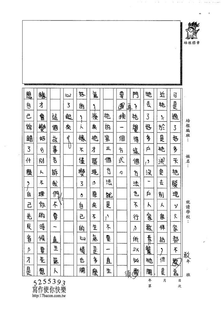 108W5109陳品言 (2).jpg