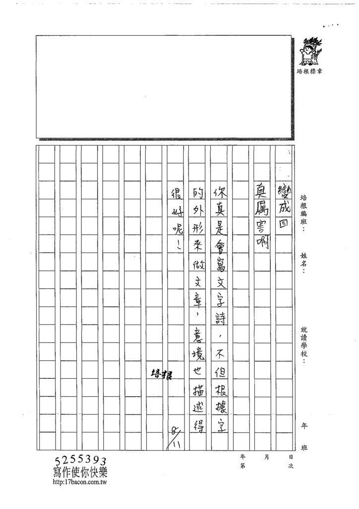 108W4109林冠辰 (6).jpg