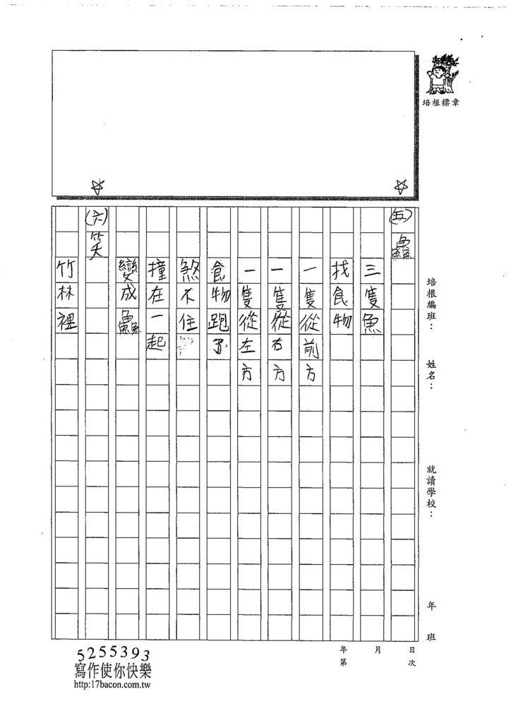 108W4109林冠辰 (4).jpg